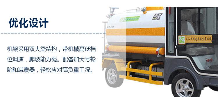 百易电动四轮洒水车的优化设计