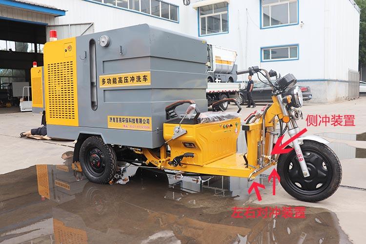 百易小型电动三轮高压冲洗车侧冲和左右对冲装置