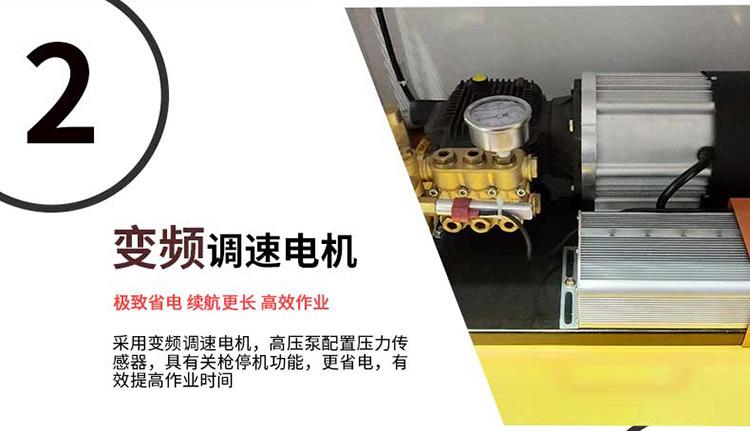 百易纯电动清洗车采用变频调速电机