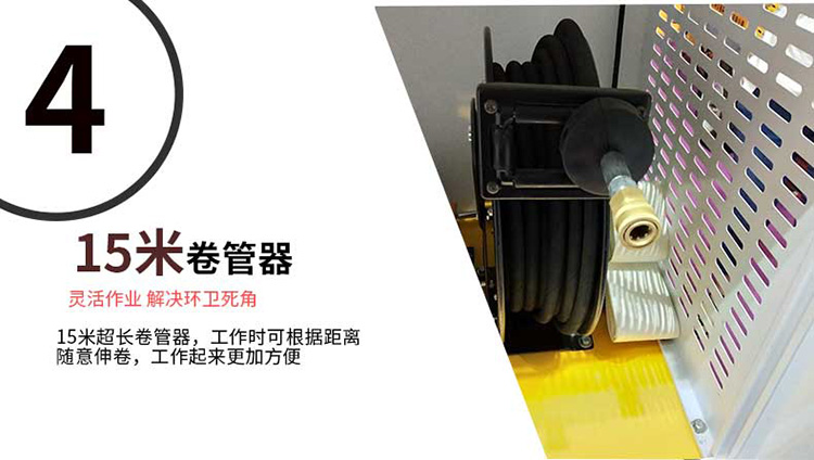 百易纯电动清洗车配置15米卷管器