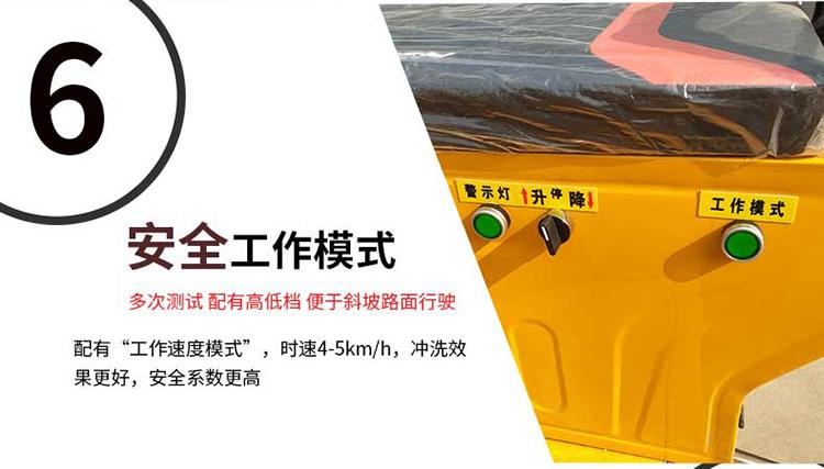 百易纯电动清洗车配有安全工作速度模式