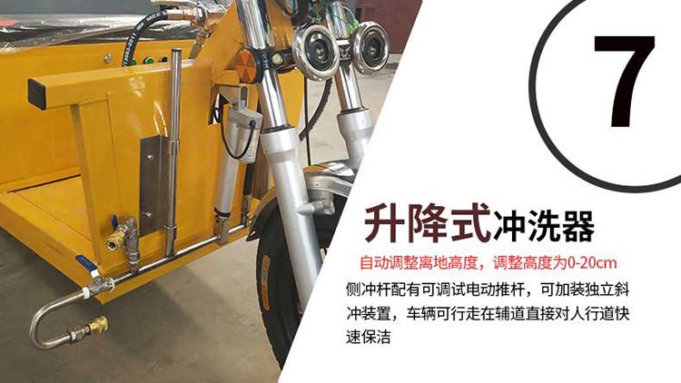 百易纯电动清洗车配有升降式冲洗器