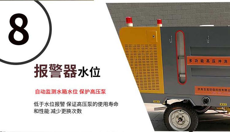 纯电动清洗车配有水位报警器