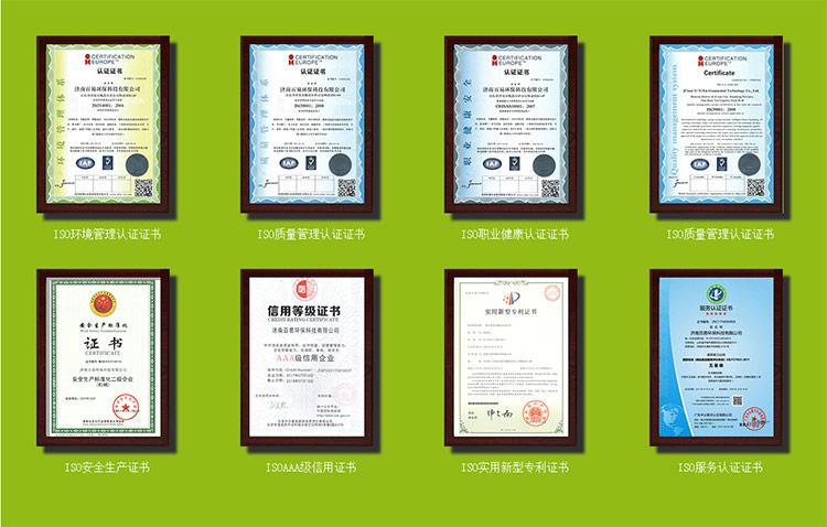济南百易环保所获荣誉证书