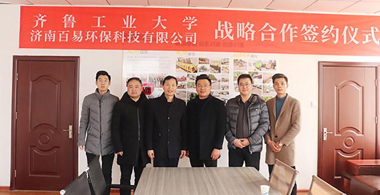 济南百易环保与齐鲁工业大学达成战略合作协议