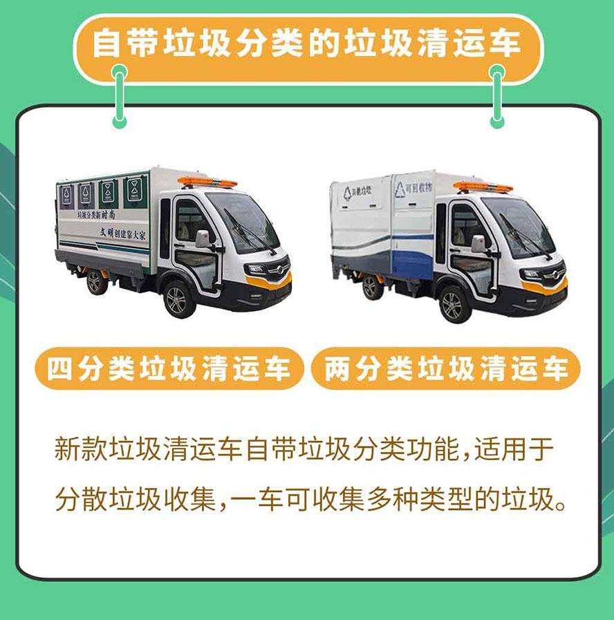 纯电动垃圾分类车