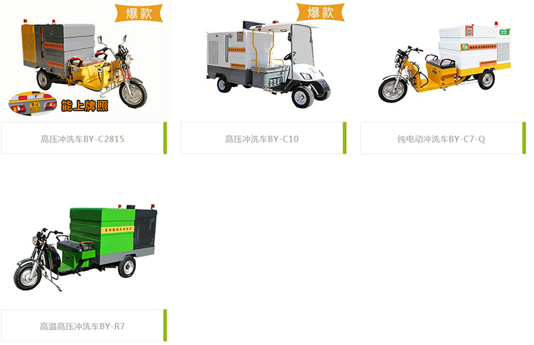 济南百易小型洗扫车产品图片