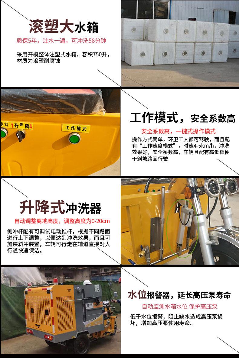 三轮高压冲洗车产品配置及性能