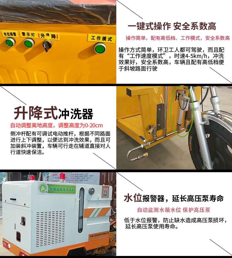 纯电动高压冲洗车配置及性能
