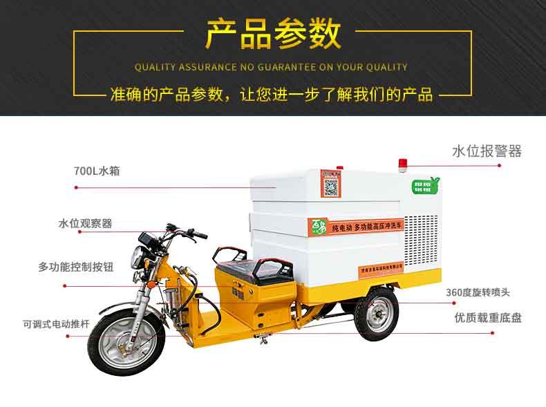 纯电动高压冲洗车产品结构图
