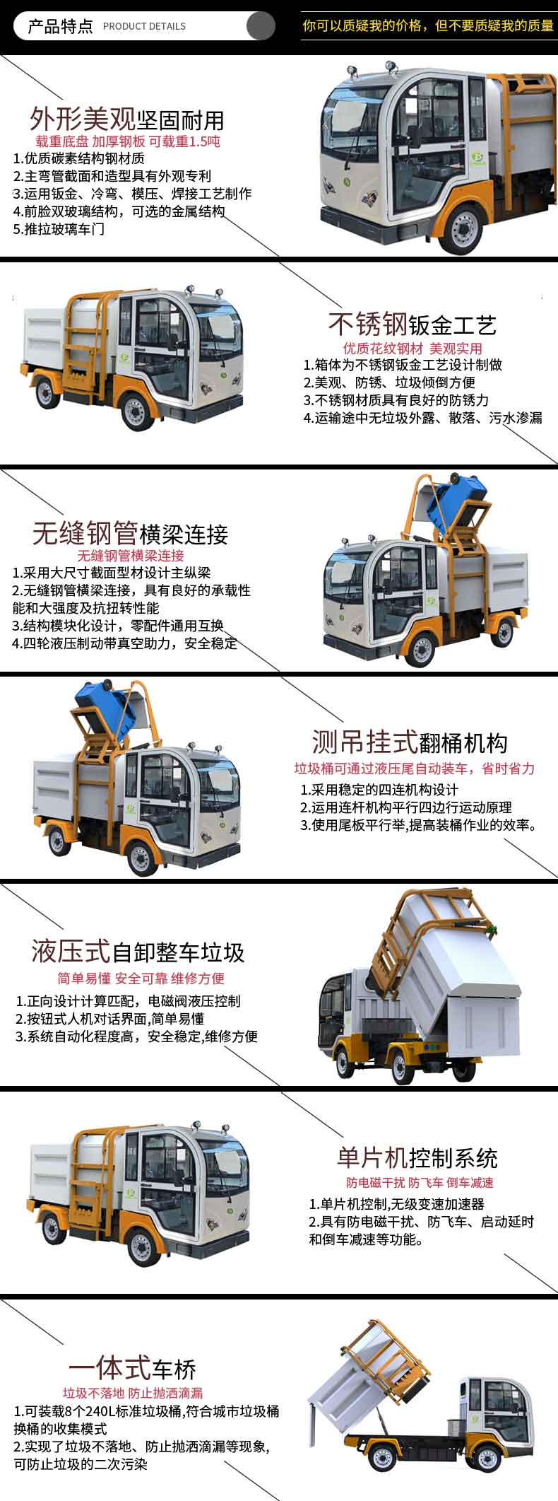 挂桶垃圾车,自装卸式垃圾车,挂桶自卸垃圾车,电动垃圾清运车,侧挂桶垃圾车,侧装式垃圾车
