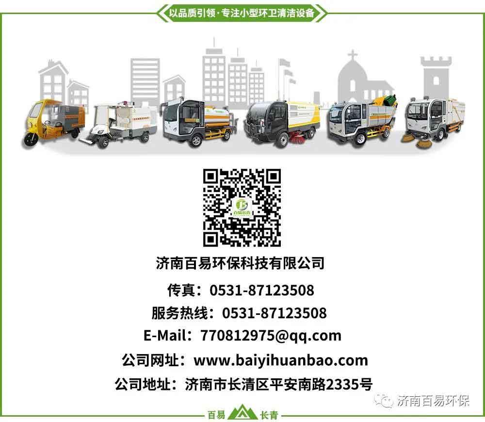 保护环境,电动三轮高压清洗车,垃圾分类车,电动清扫车向污染宣战