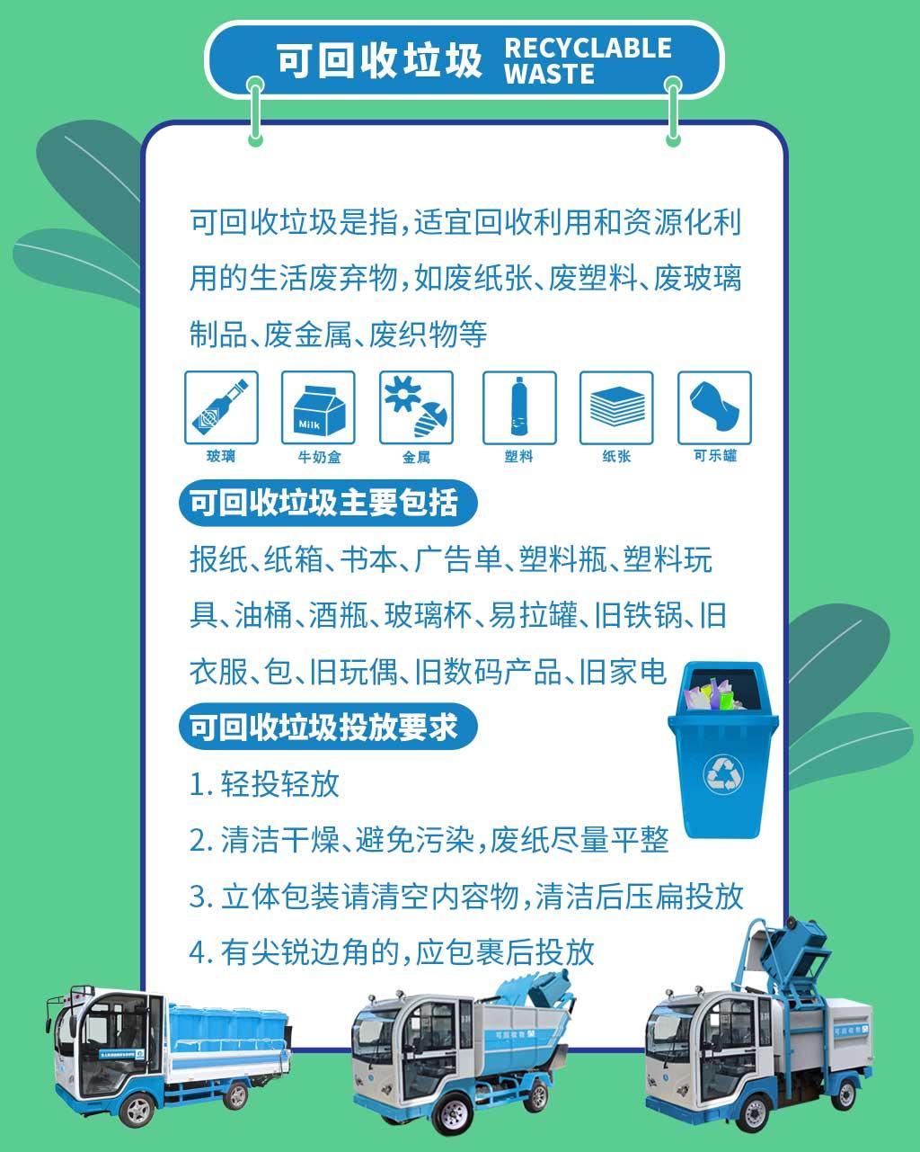 地摊垃圾分类清运车 地摊可回收垃圾运输车
