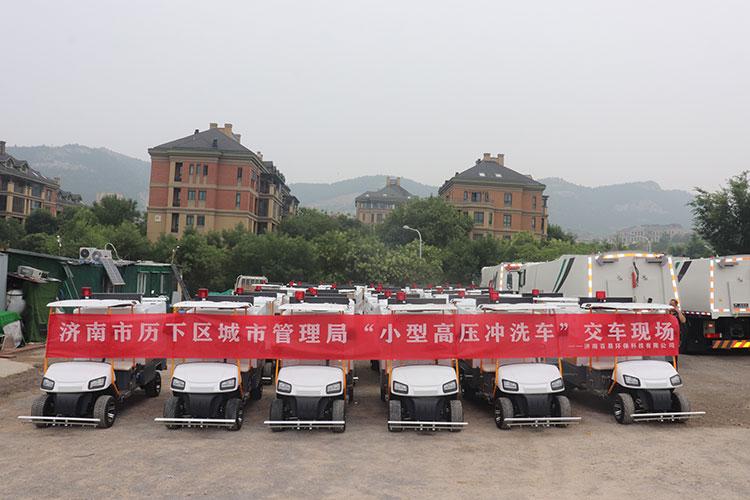 济南市历下区城市管理局小型高压冲洗车交车现场