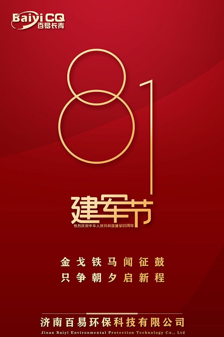 庆祝八一建军节