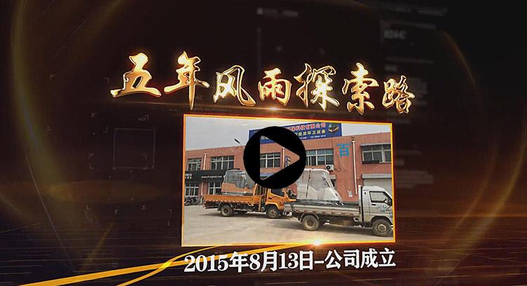 百易五周年庆典视频