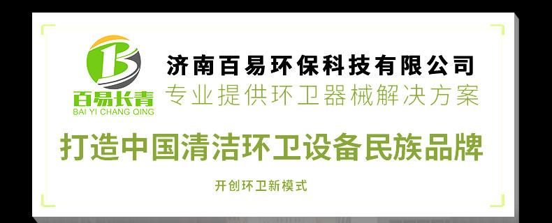 百易长青开创环卫新模式