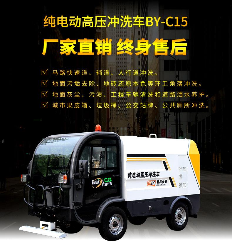 纯电动高压清洗车用途