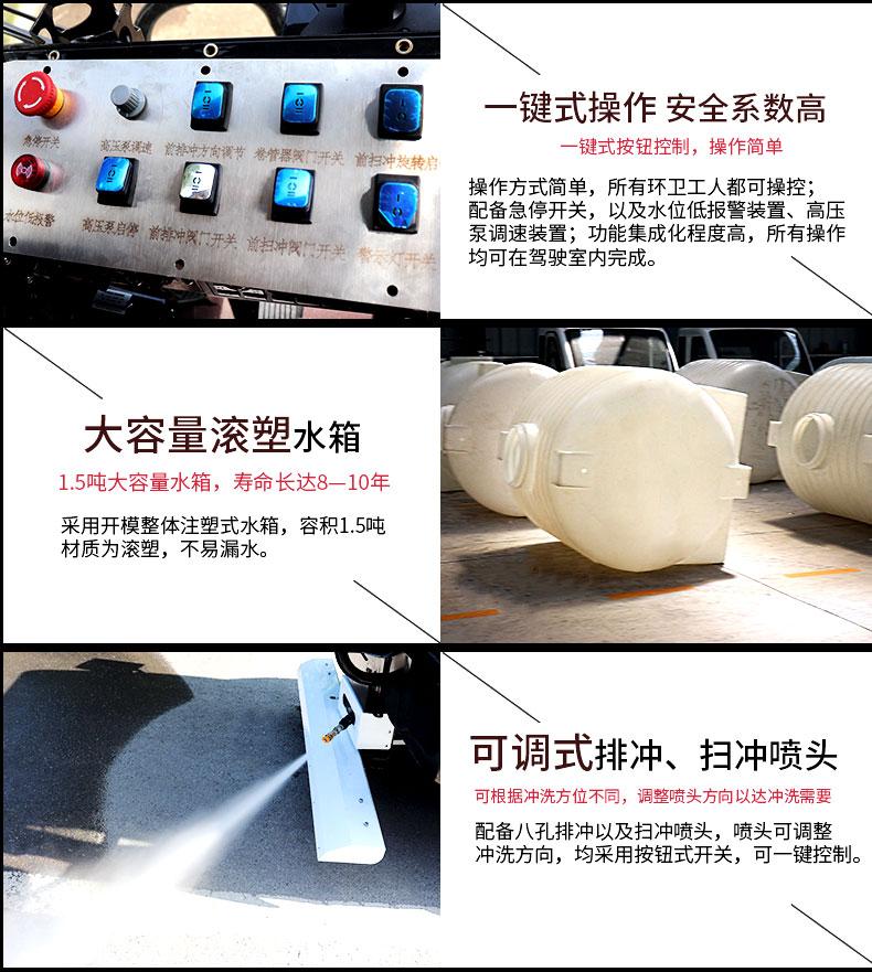 纯电动四轮高压清洗车产品特点