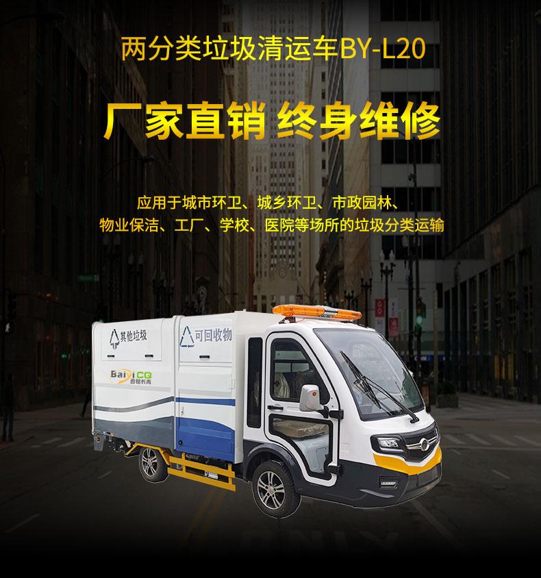两分类纯电动垃圾清运车应用范围