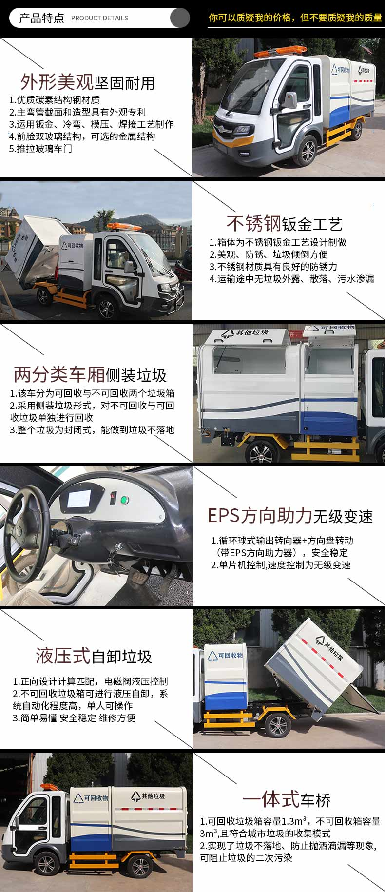 百易长青两分类纯电动垃圾清运车产品特点