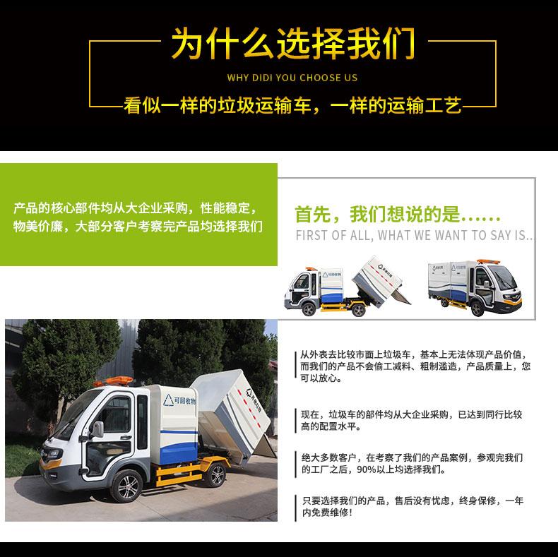客户为什么选择百易的两分类纯电动垃圾清运车