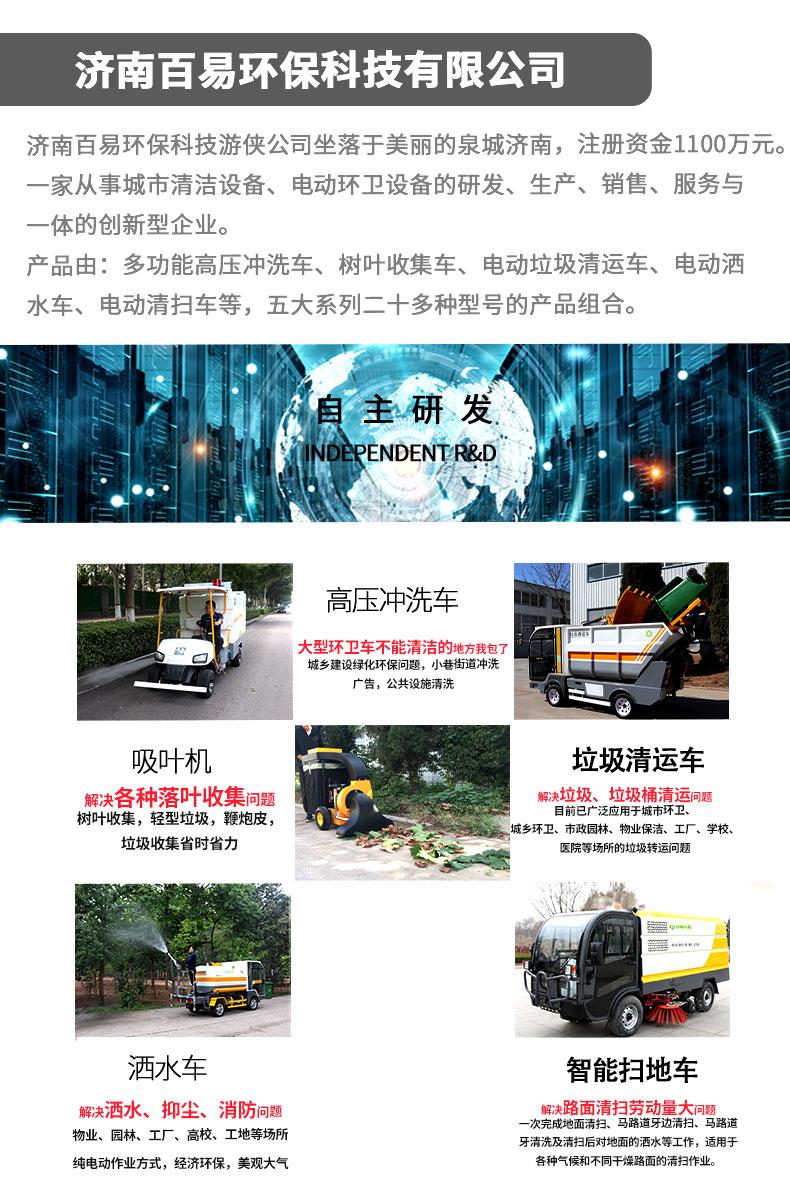 百易长青公司简介及主要产品