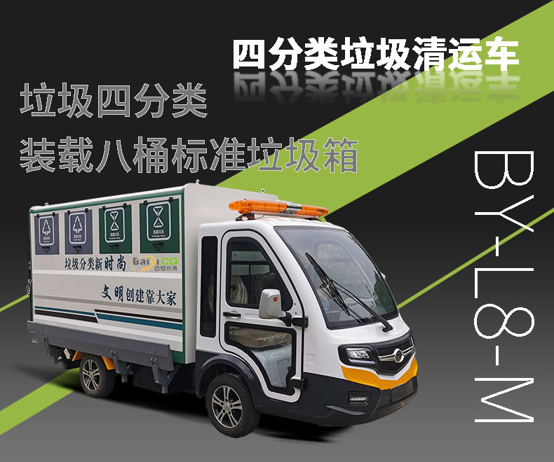 百易长青四分类纯电动垃圾清运车
