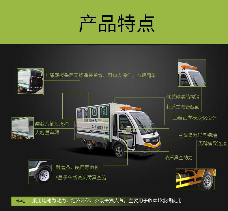 百易长青四分类纯电动垃圾清运车产品特点