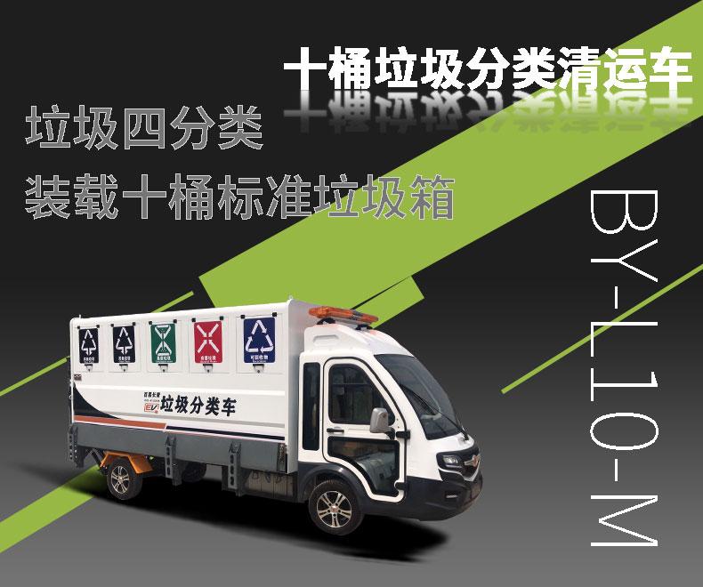 十桶装四分类纯电动垃圾清运车,垃圾四分类,装载10桶标准垃圾箱
