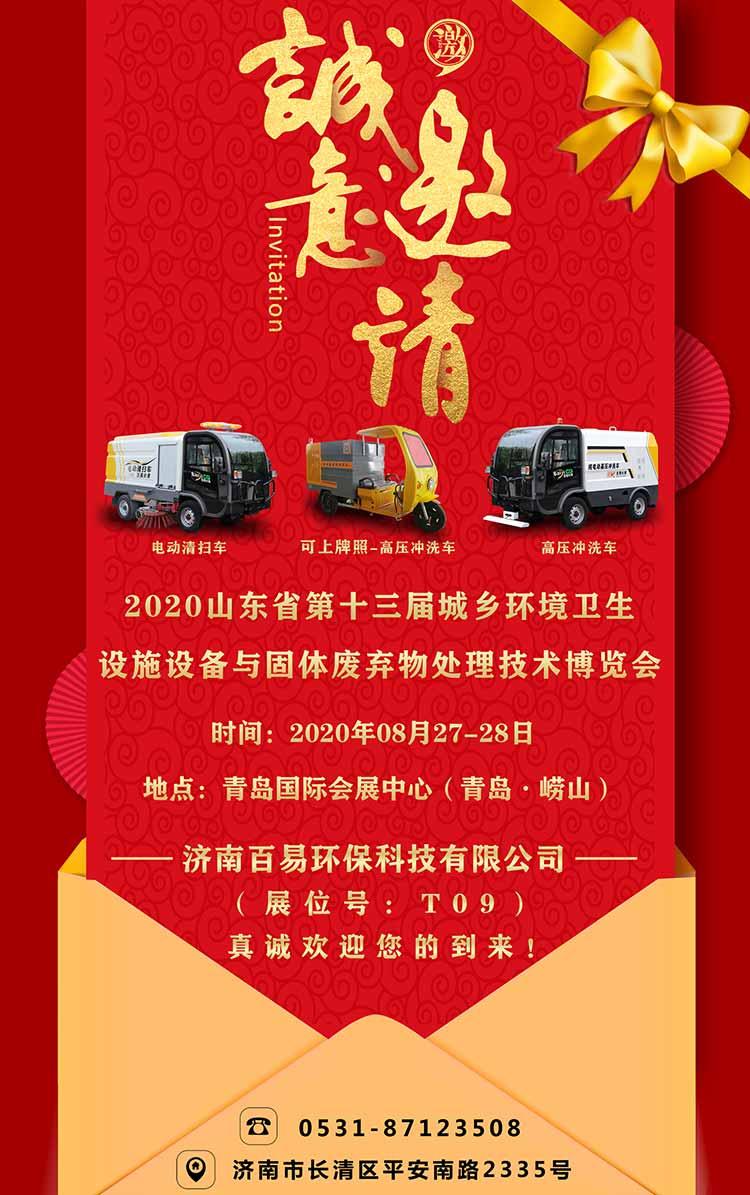 百易长青邀您参加第十三届山东环卫博览会