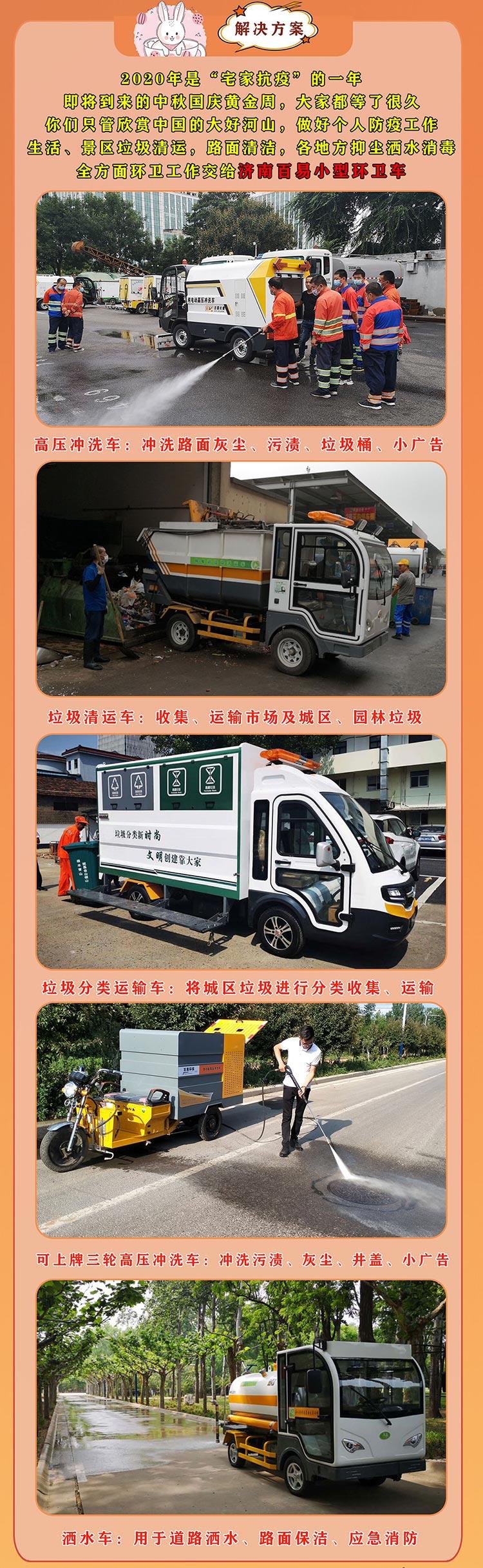 百易长青小型环卫车提供景区环境卫生解决方案