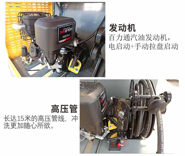 电动三轮高压清洗车配置百力通汽油发动机和15米高压管