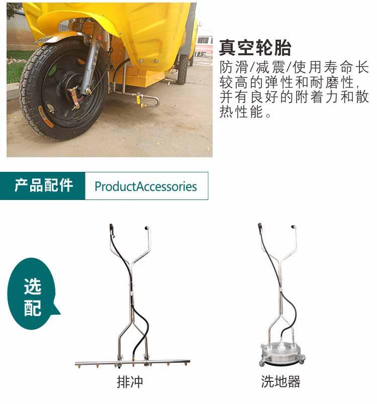 电动三轮高压清洗车配置真空轮胎,可选配手推排冲和洗地器