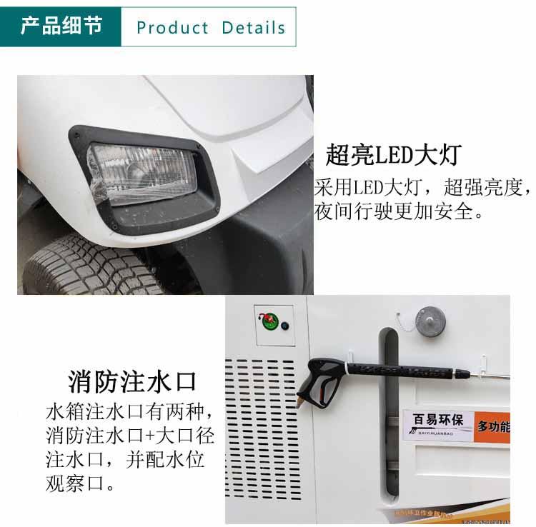 多功能电动四轮高压清洗车配置超亮LED大灯和消防注水口