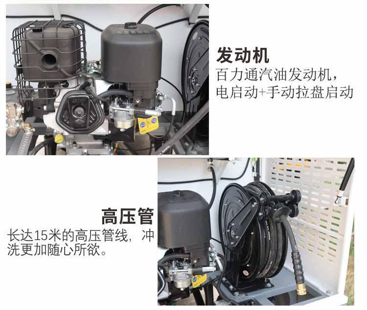 多功能电动四轮高压清洗车配置百力通发动机和15米高压管
