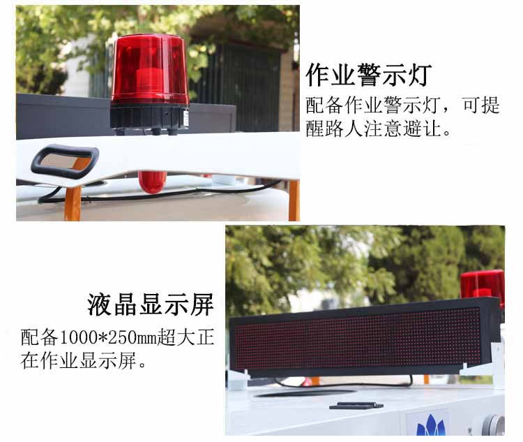 多功能电动四轮高压清洗车配备作业警示灯和液晶显示屏