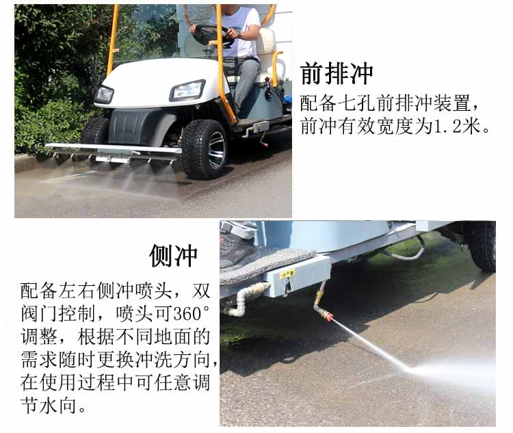 多功能电动四轮高压清洗车配备前排冲和侧冲装置