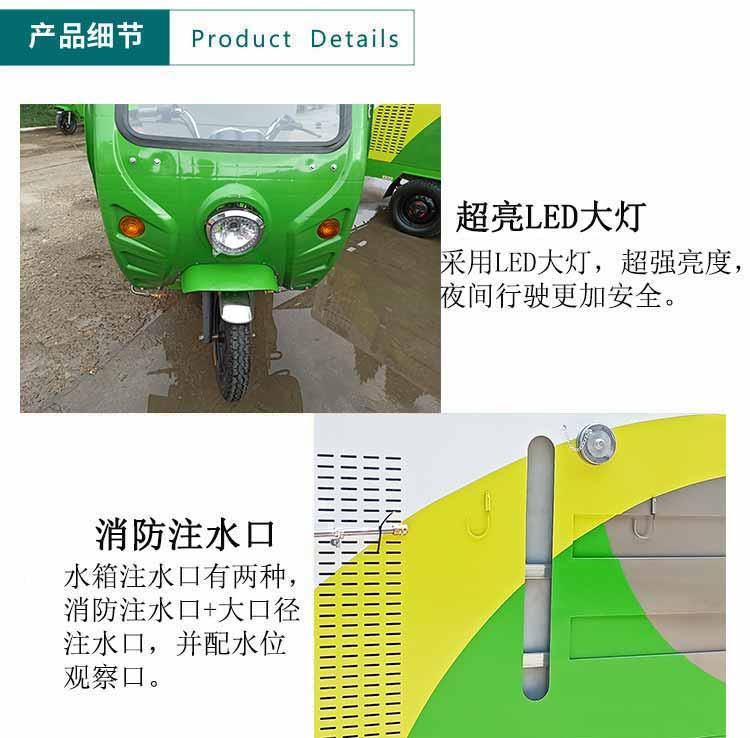 纯电动三轮高压清洗车配置LED大灯及消防注水口