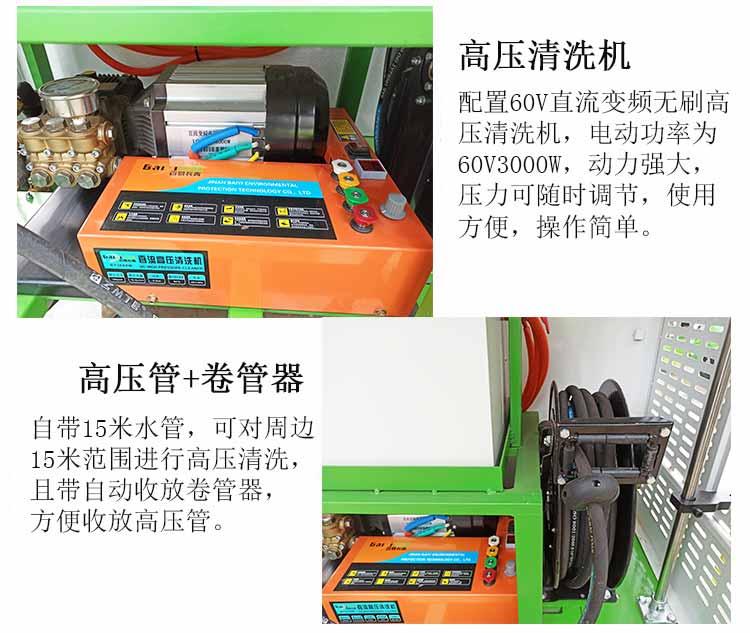 纯电动三轮高压清洗车配置直流高压清洗机和15米高压管(带卷管器)