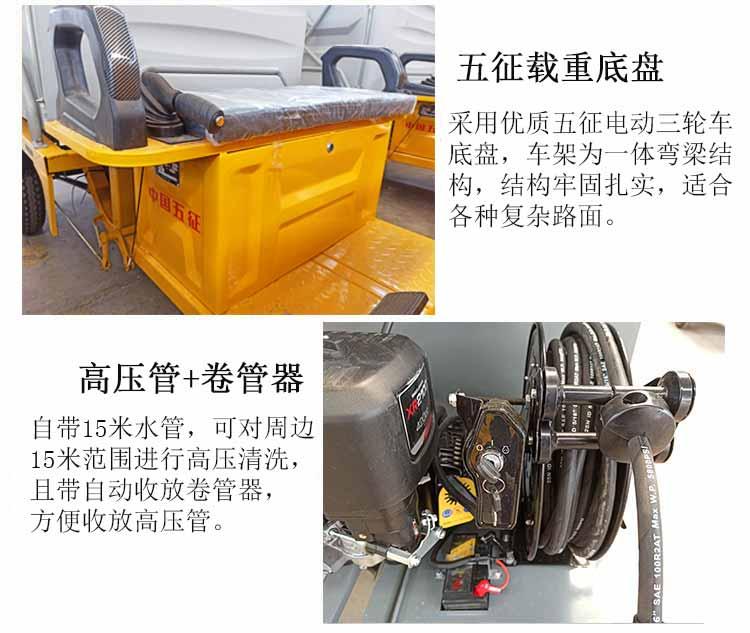 小型高压清洗车采用五征载重型底盘,配有15米高压管及自动收放卷管器。