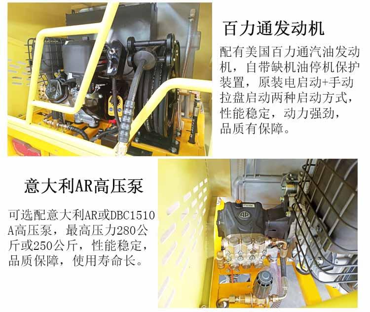 小型高压清洗车配置美国百力通汽油发动机和意大利AR高压泵。