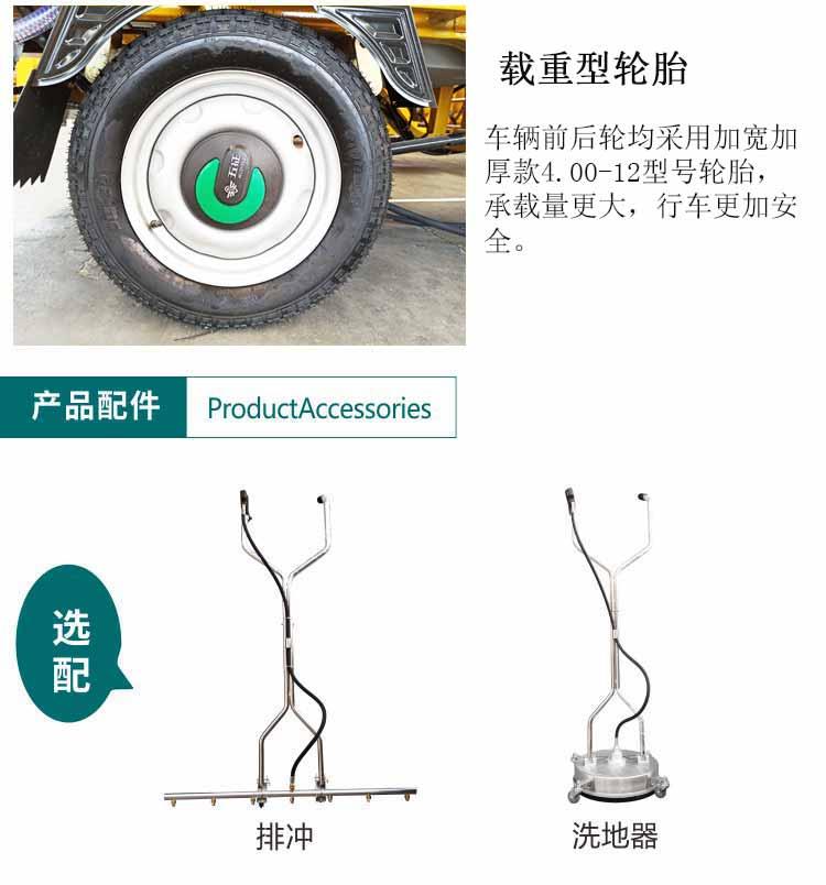 小型高压清洗车采用载重型轮胎,可选配手推式排冲器和手推式冲洗盘。