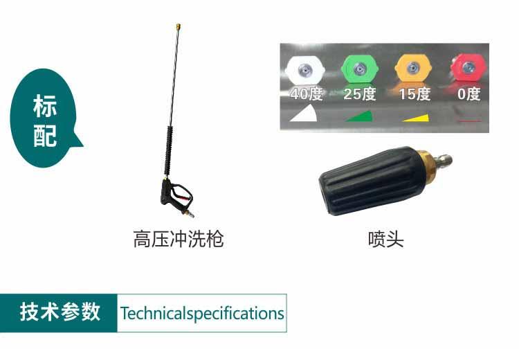 小型高压清洗车标配手持式高压喷枪、各种角度扇形喷嘴、旋转喷头。